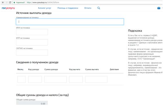 Декларация 3 ндфл через госуслуги онлайн какие документы узнать дата регистрации ип