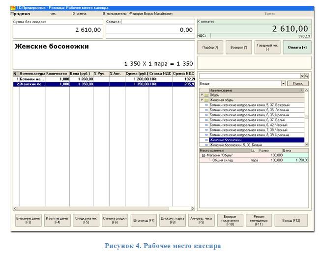 Интерфейс кассира в 1с комплексная автоматизация ключи защиты установка 1с
