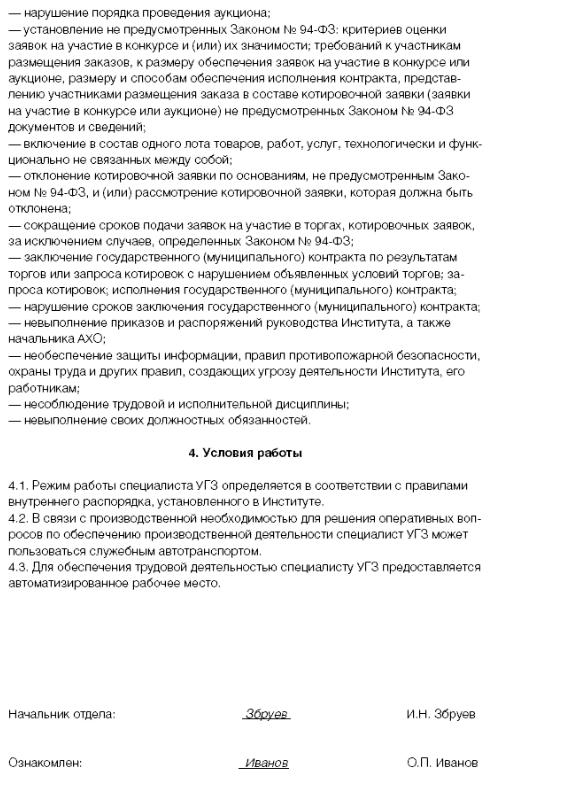 Специалист по административно-хозяйственной работе должностная инструкция