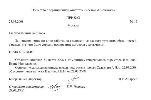 Ходатайство На Казахском Языке Образец - фото 2