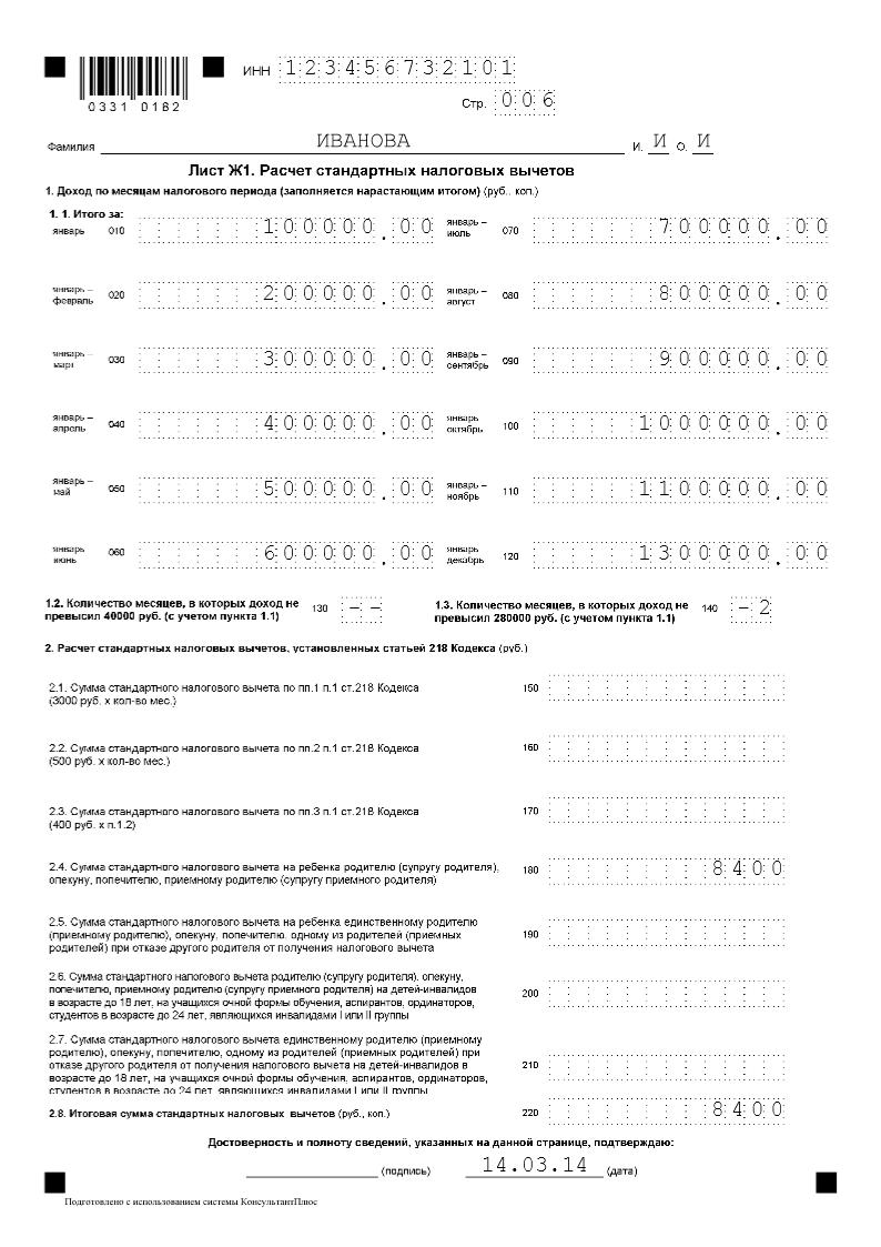 пример заполнение заявления на регистрацию ип