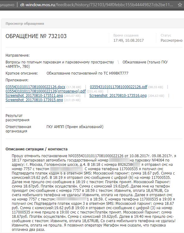 ВТБ, «Сбербанк», официальный сайт мэра Москвы — утечки данных пользователей продолжаются Помощь адвоката персональные данные