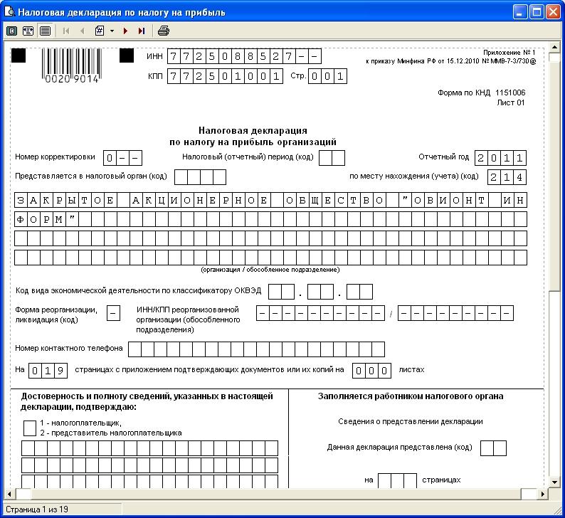 Электронная сдача отчетности владимир программа для составления заявления на регистрацию ооо