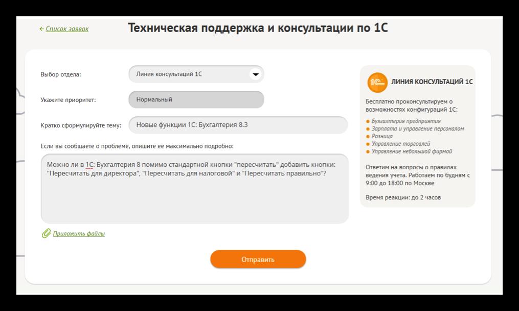 Бухгалтерия онлайн чат как платить налоги без регистрации ип