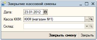 Бланки Ведомость закрытие смены в аптеке Майкопе Товаровед: