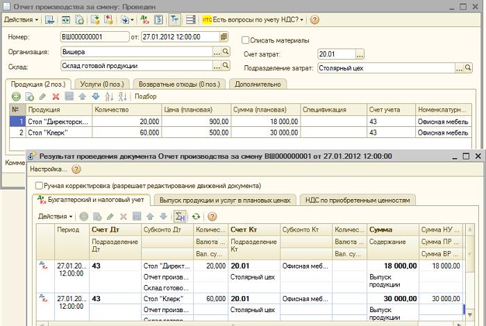 Как сделать отчет производства за смену в 1с 8.3