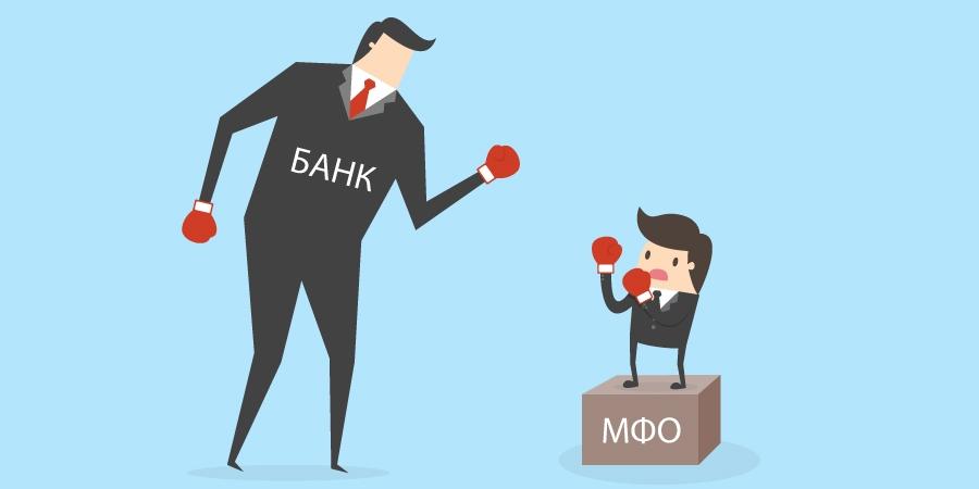 Банкротство микрофинансовых организаций: кому это осложняет жизнь