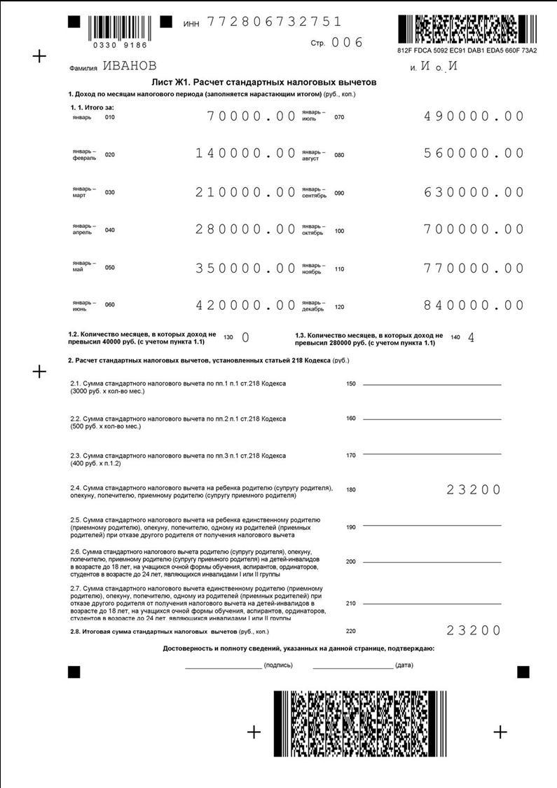 образец заполнения декларации о доходах о социальном вычете