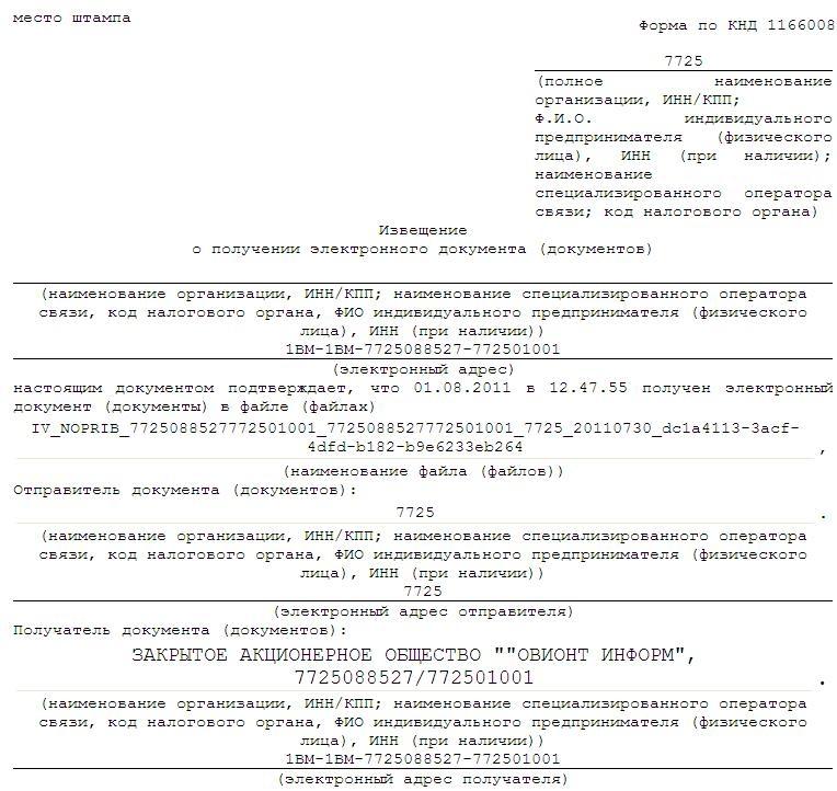 Соглашение о электронной сдаче отчетности в пф органы государственной регистрации ип