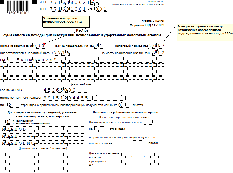 форма по кнд 1151099 образец заполнения новую