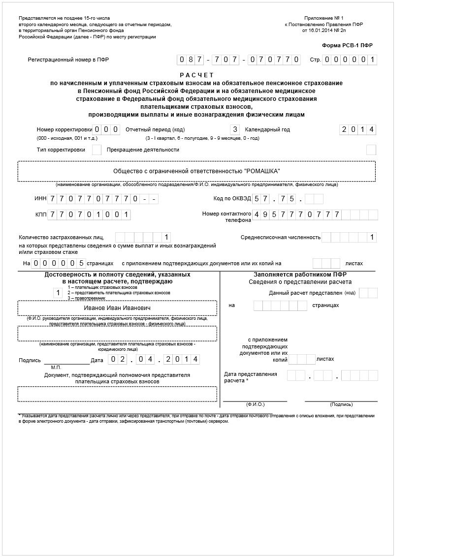 инструкция по заполнению рвс-1 за 1 квартал 2014