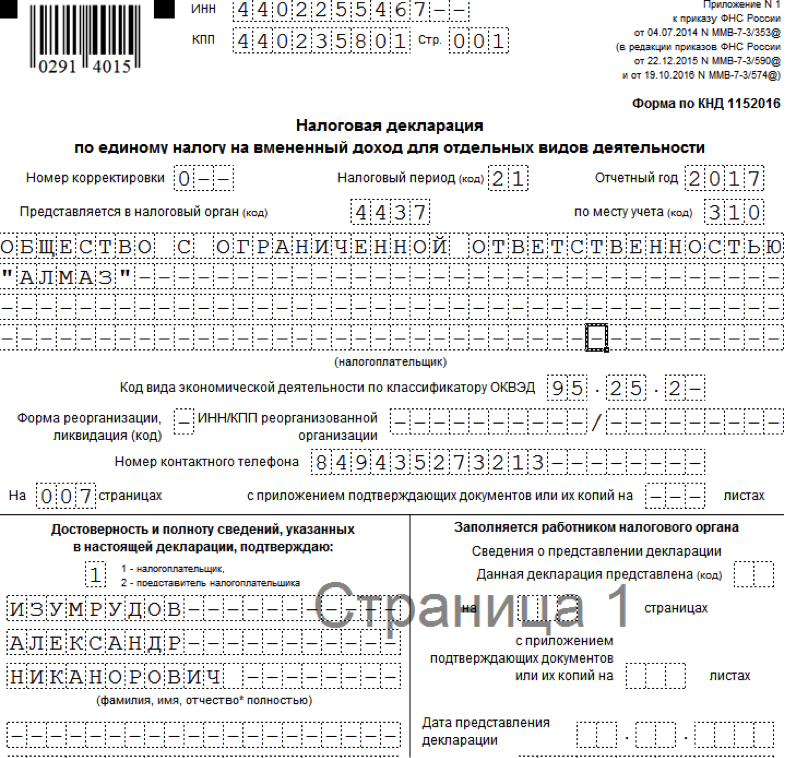 Налоговая декларация ип за 2017 год образец заполнения новая форма