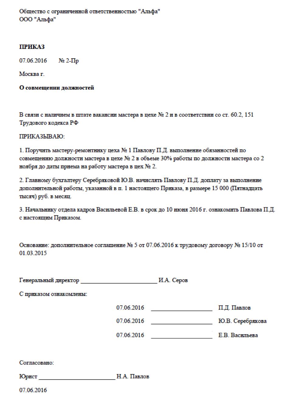 Дополнительное соглашение о совмещении должностей образец скачать
