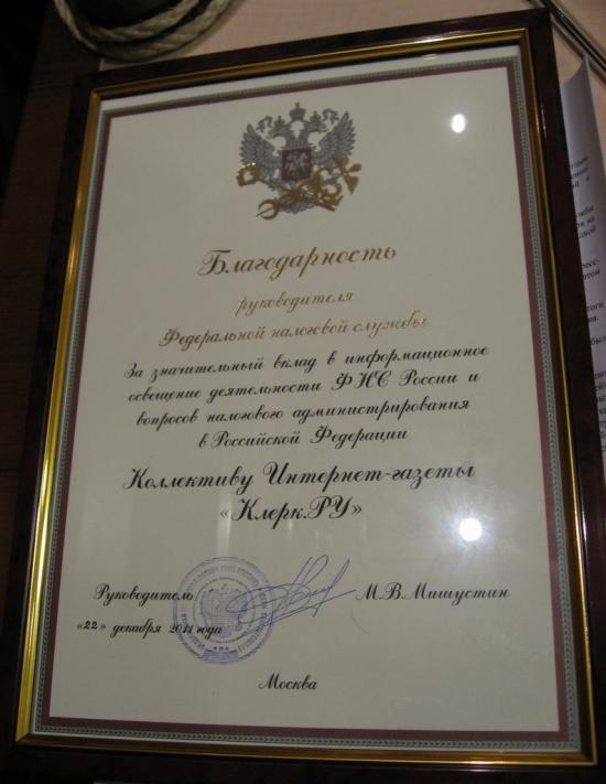 Руководитель ФНС Михаил Мишустин вручил Клерк.Ру письменную благодарность
