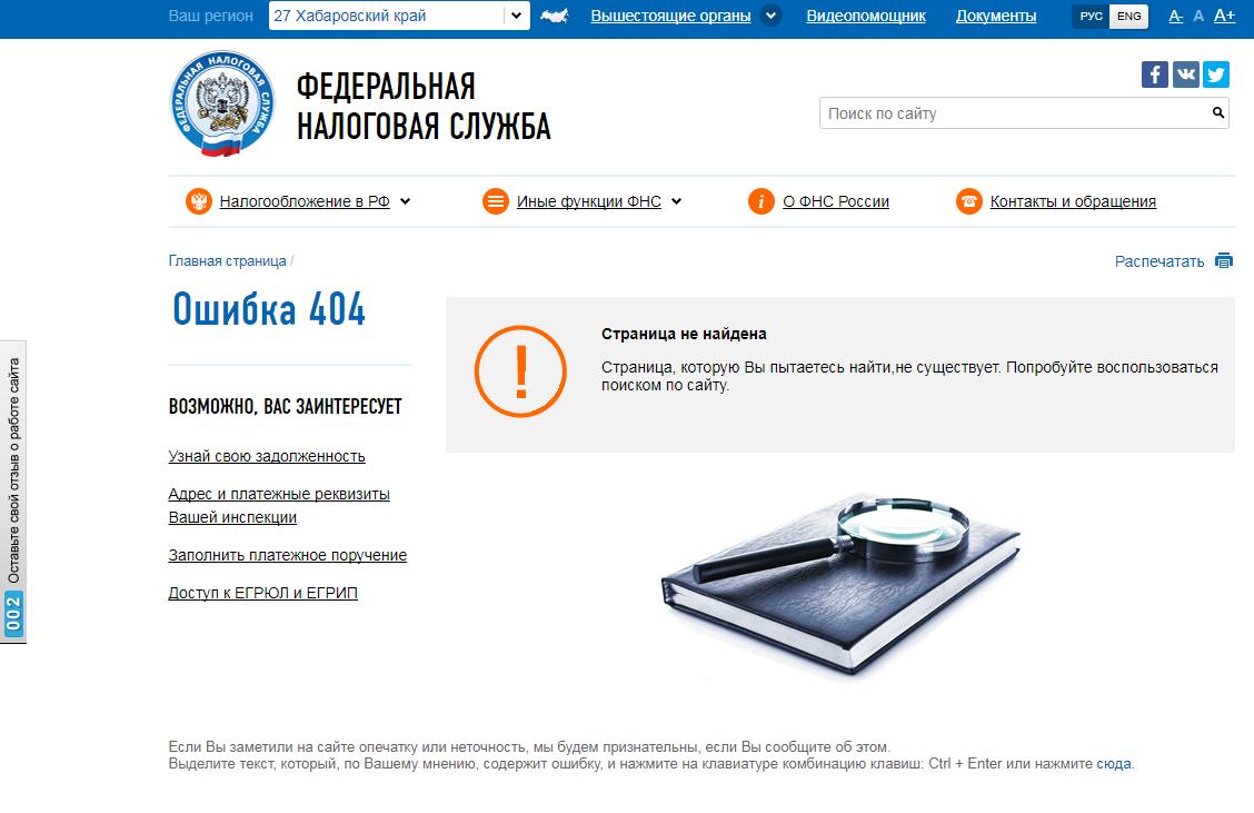 Отправка электронной отчетности киров требования к электронной отчетности