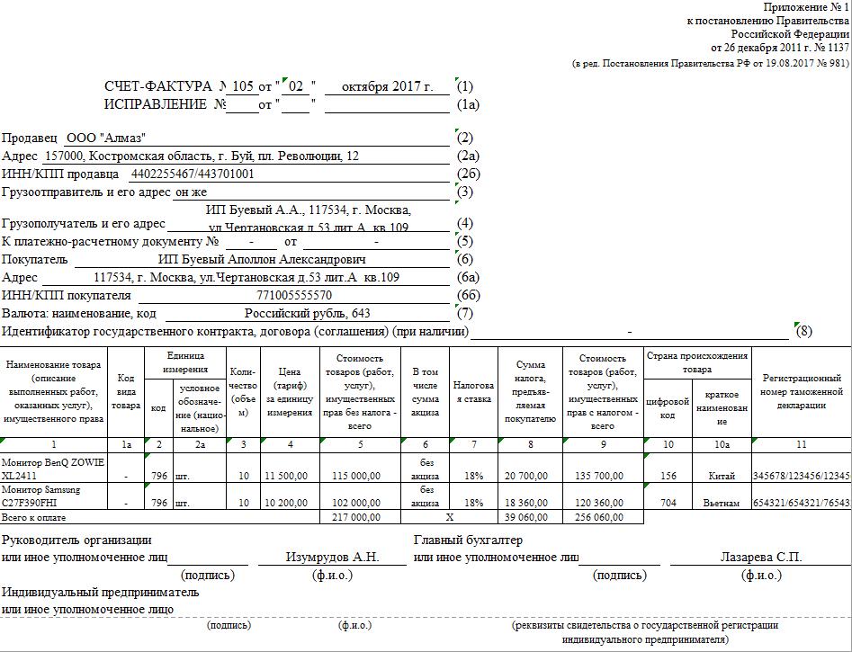 Инструкция о порядке заполнения счёт фактуры и расчёта платежей за услуги