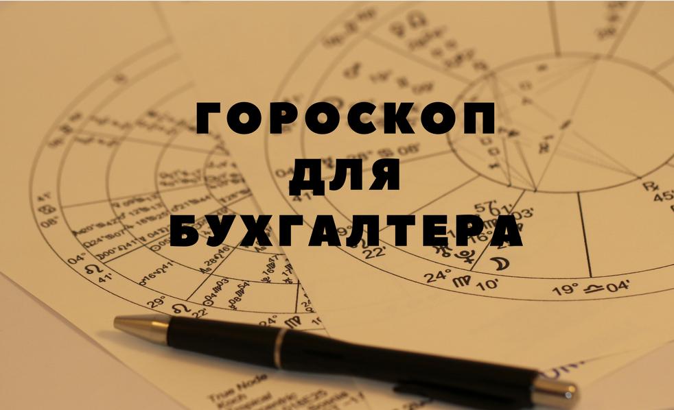 Свежий гороскоп для бухгалтера: как начнется осень