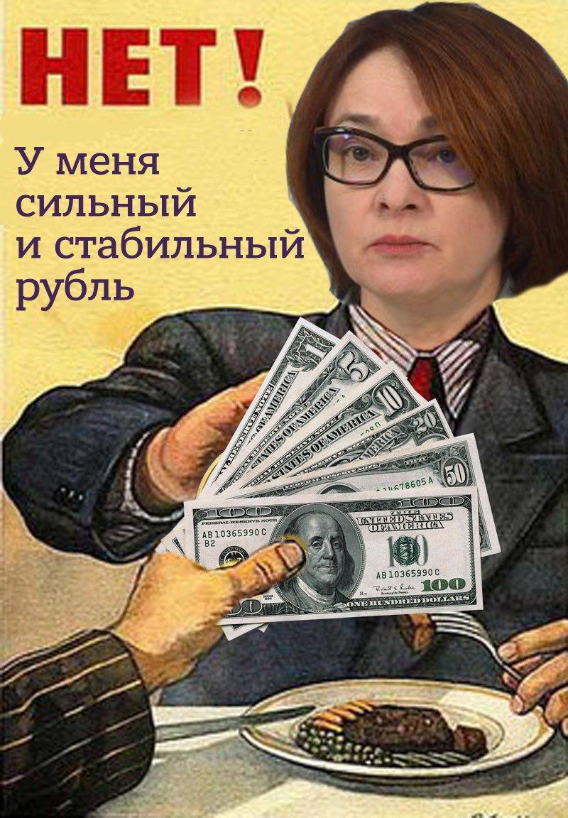 стабильный рубль
