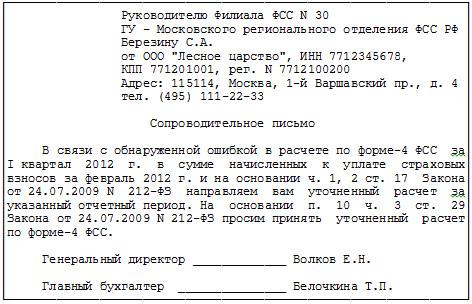 Образец сопроводительное письмо к уточненному расчету 4-фсс