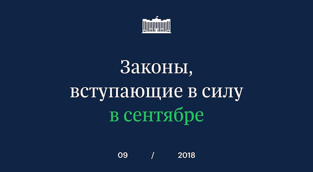 Какие законы вступают в силу в сентябре 2018 года. Обзор от Госдумы Юридическая помощь Федеральный закон кредиты