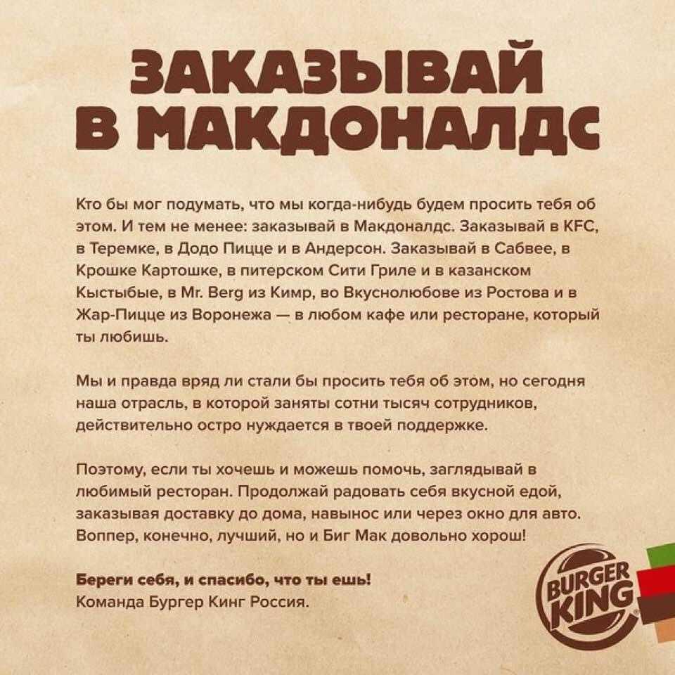 Бургер Кинг» просит заказывать еду в «Макдональдс». И в других заведениях  общепита
