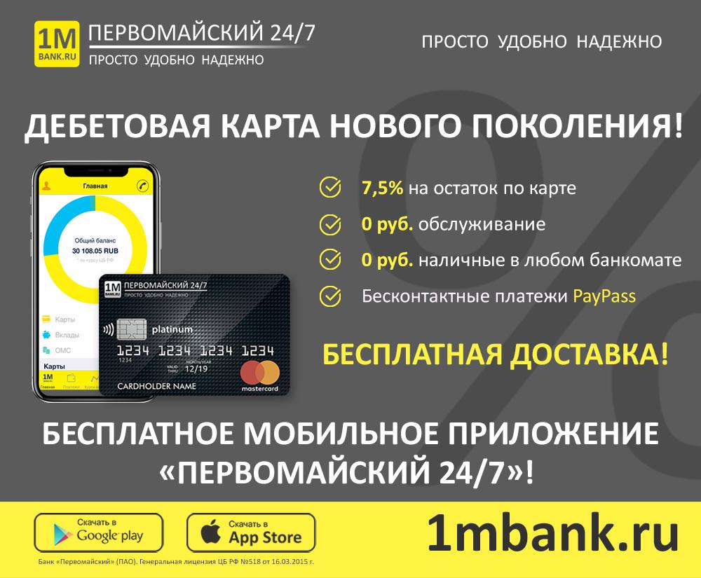 Первомайский Банк_2