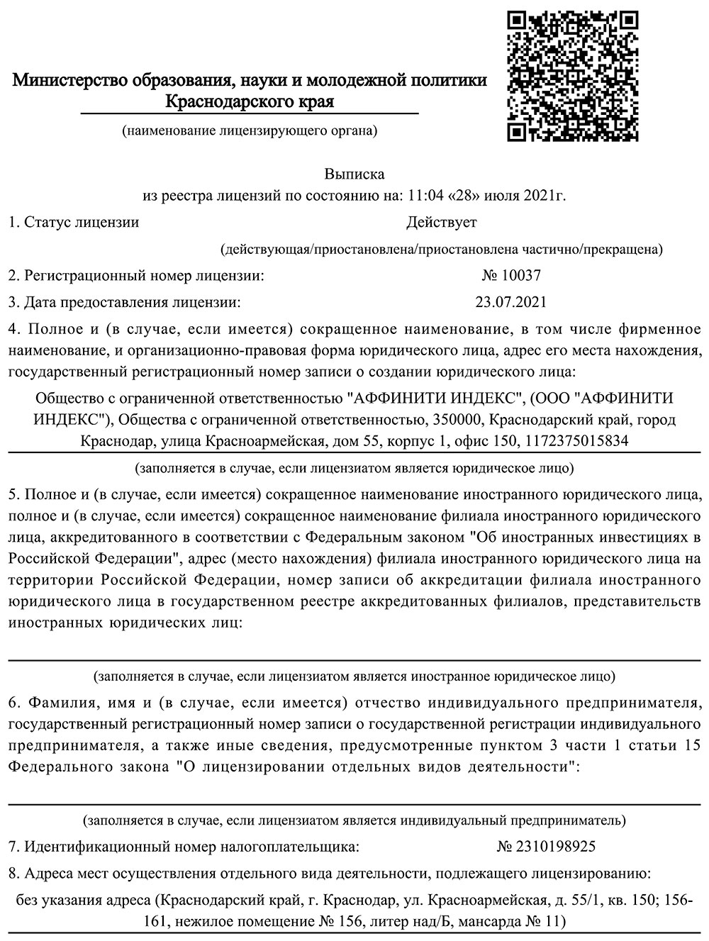 Государственная лицензия об образовательной деятельности №10037 от 23 июля 2021г.