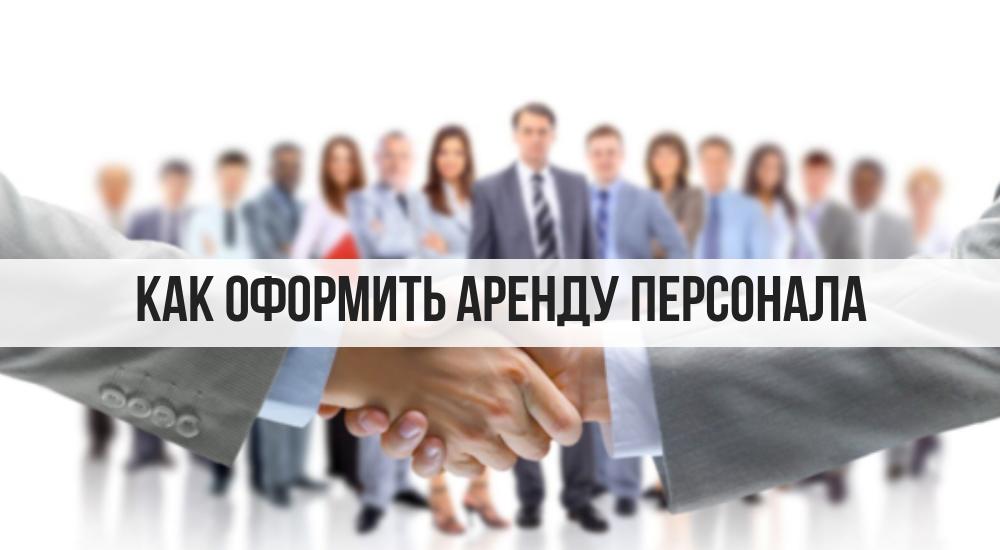 Предоставление персонала в аутсорсинг и аустаффинг: как оформить