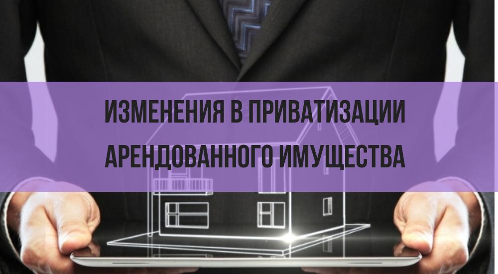 Что изменилось для тех, кто хочет стать собственником арендуемого госимущества Юридическая помощь предприниматель кредиты аренда помещений