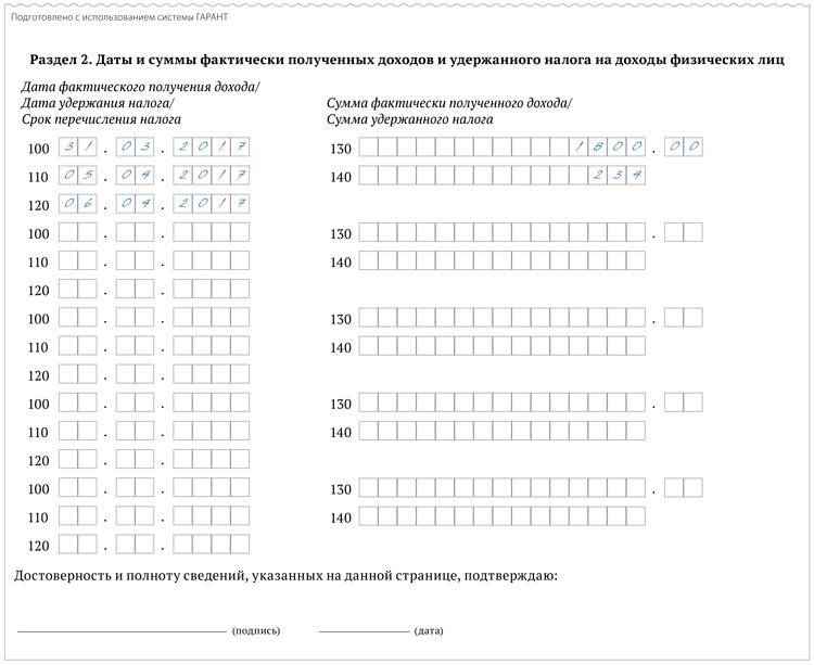 Ндфл суточные декларация как при регистрации ип сразу перейти на енвд