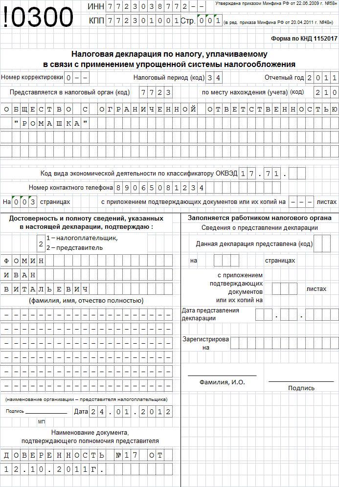 образец заполнения нулевой декларации по усн за 2015 год для ип доходы - фото 8