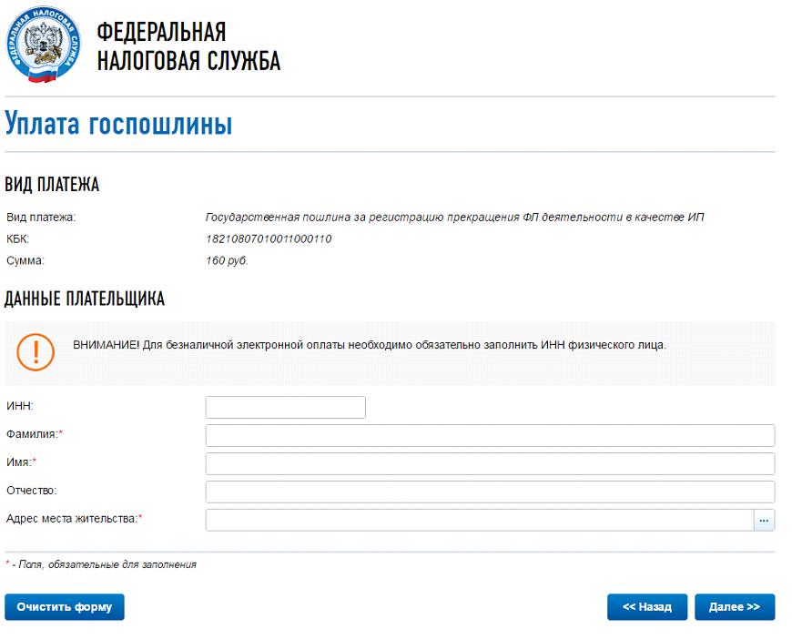 Фнс регистрация прекращения деятельности ип как заполнить декларацию 3 ндфл по аренде