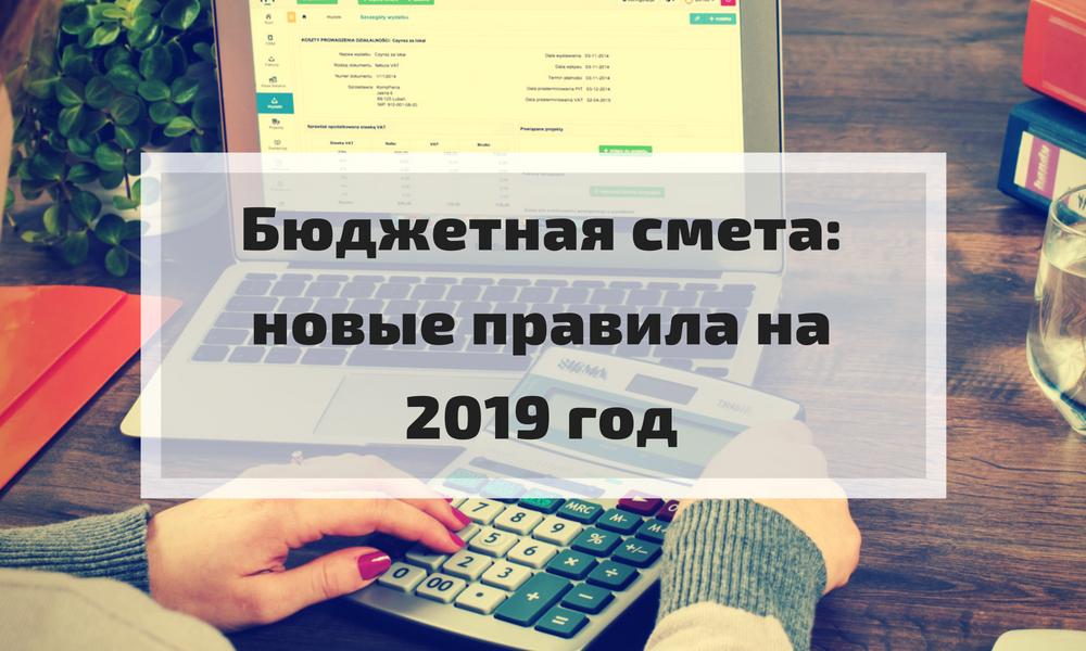 Бюджетная смета на 2019 год: новые правила