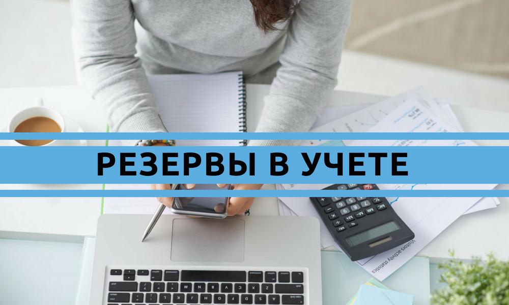 Резервы в бухгалтерском и налоговом учете: табличный справочник