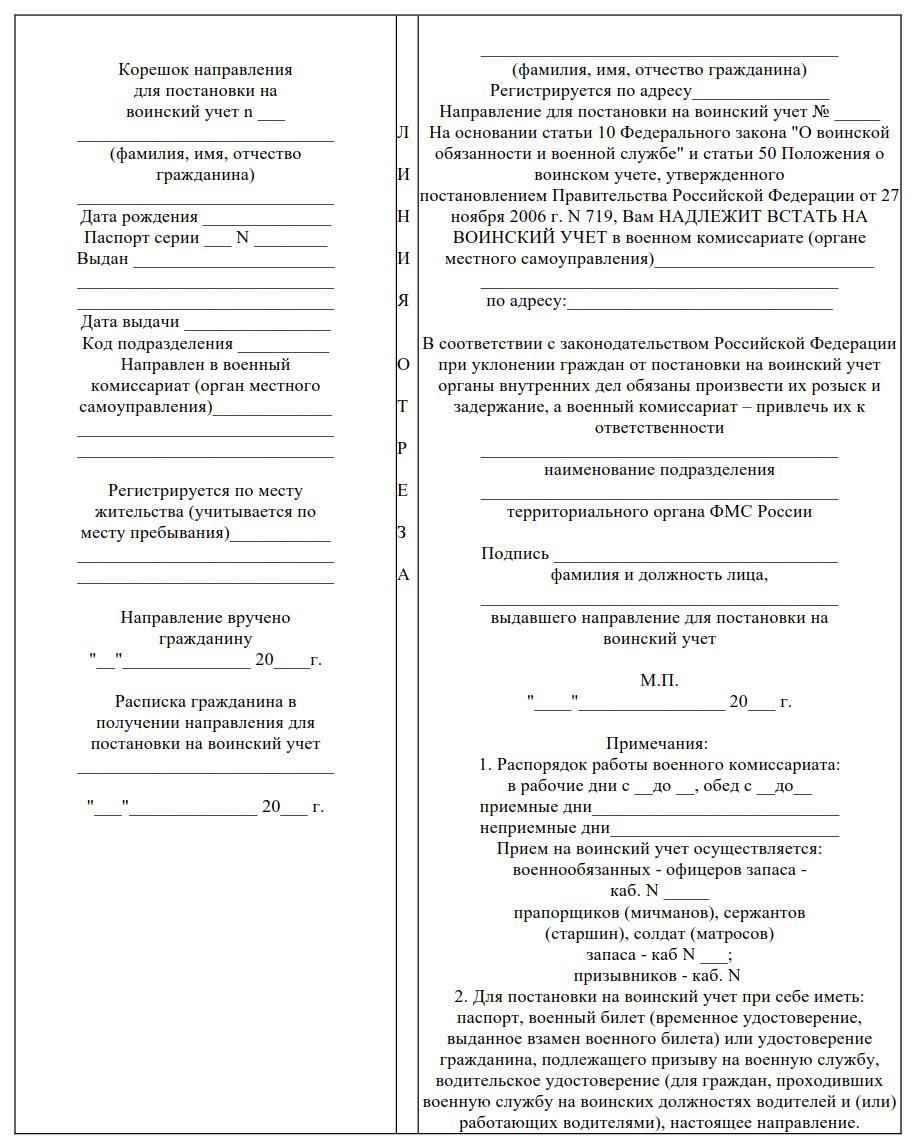Жалоба жириновскому по интернету