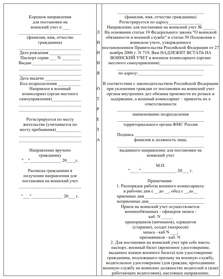 Документы при приеме на работу студент