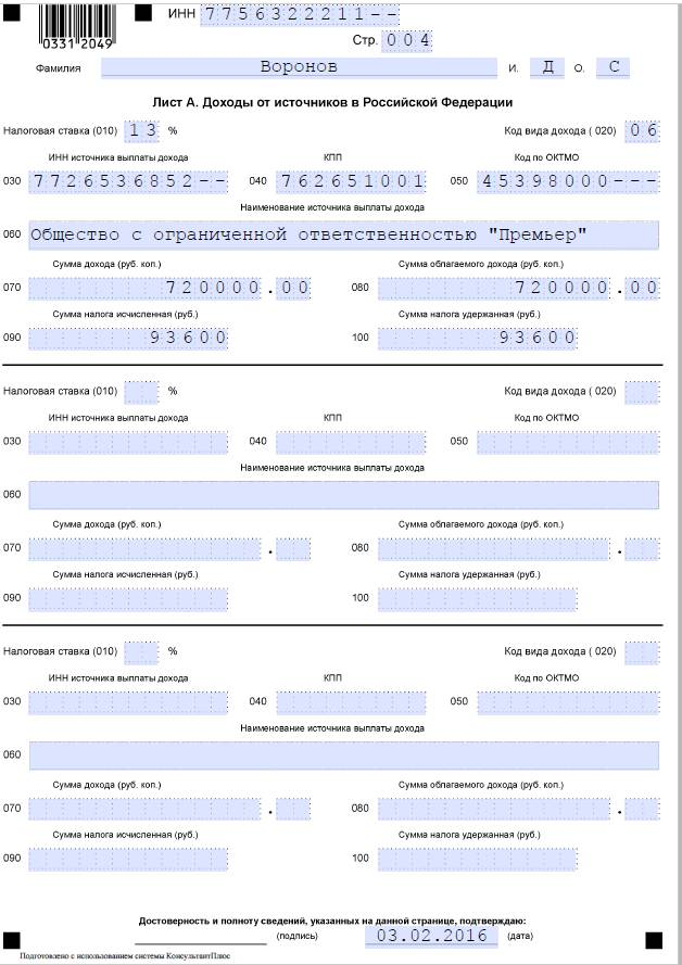 как указать оквэд регистрация ип