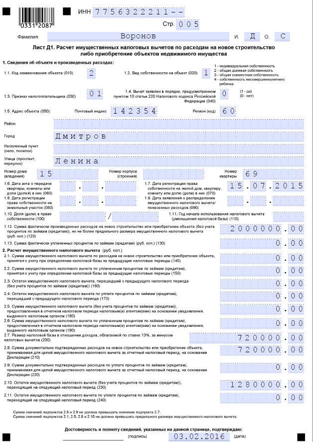 Пример заполнения 3 ндфл лист д1 купить трудовой договор Толбухина улица