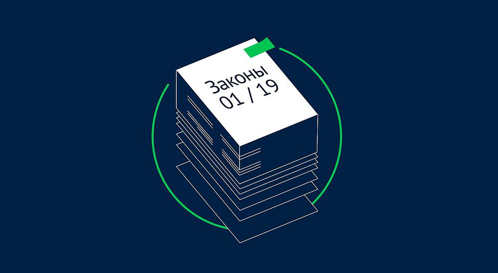 Какие законы вступают в силу с 1 января 2019 года Юридическая помощь заработная плата