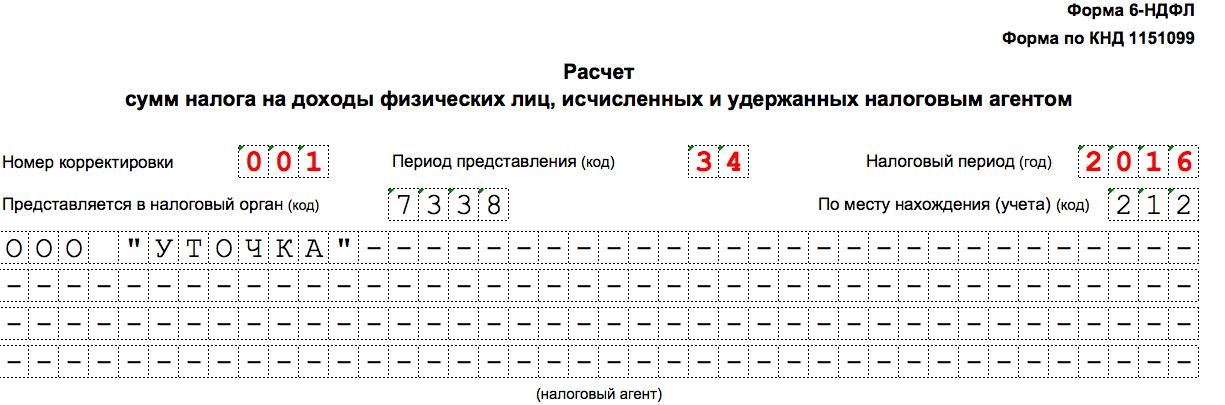 Форма 6 ндфл форум документы для кредита Звонарский переулок