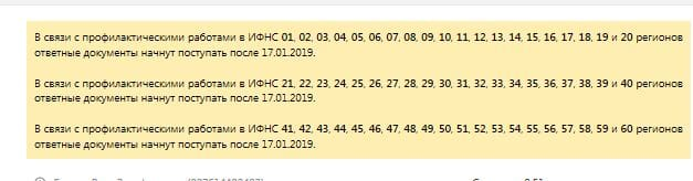 кубик фнс до 17.01