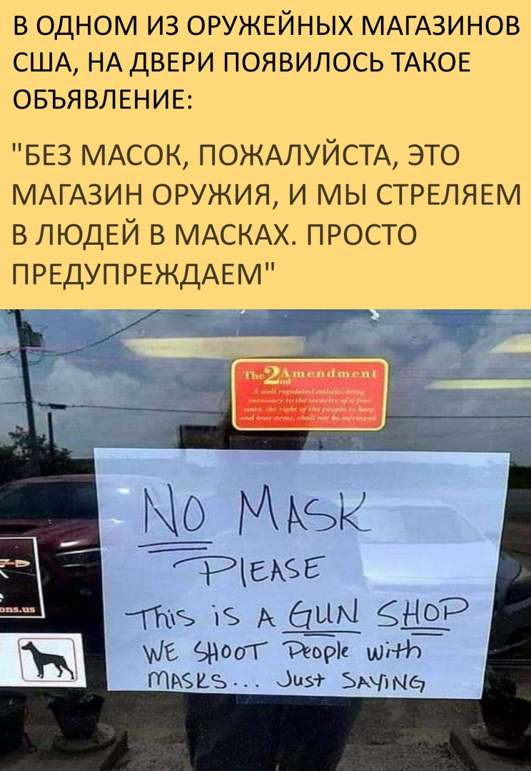 маска2