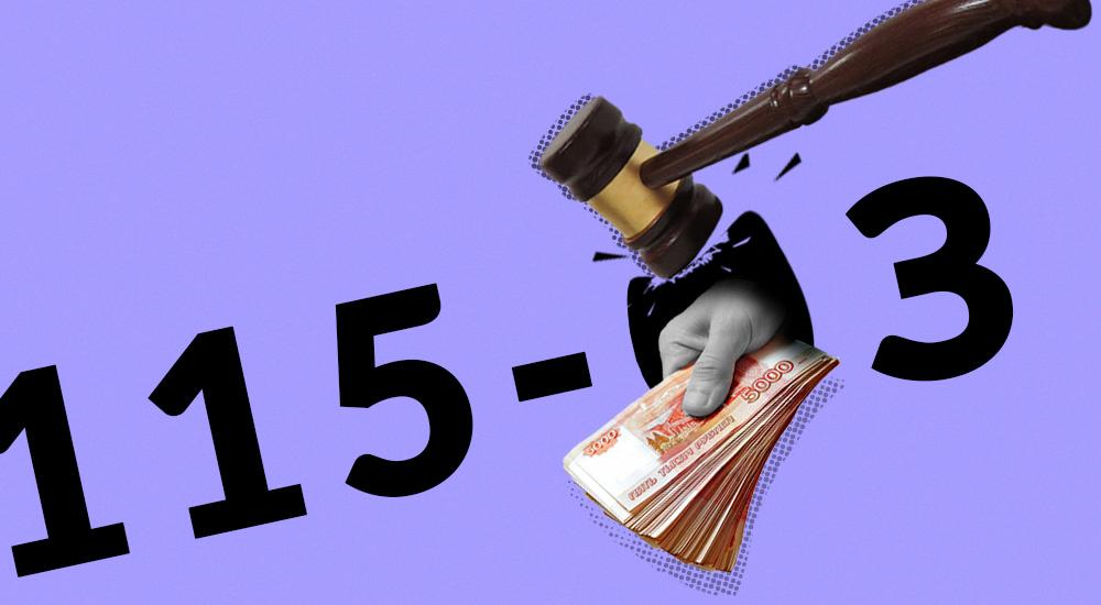 Антиотмывочный 115 ФЗ садится на диету #Коломна управляющая компания суд Помощь адвоката