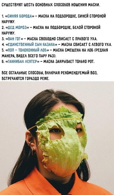 маска4