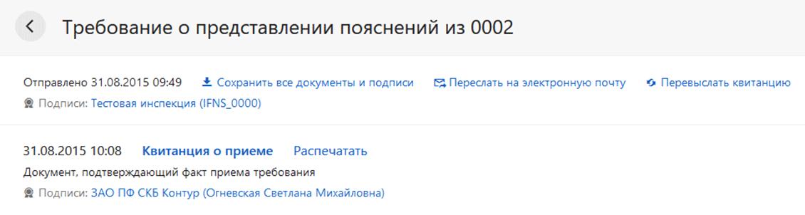 Требование о предоставлении пояснений из 0002