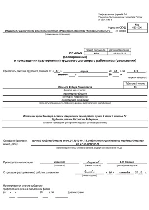 Законно ли увольнение работника фгуп в связи с ликвидацией