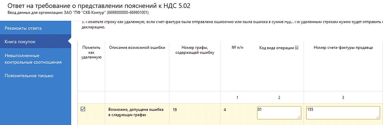 Ответ на требование о предоставлении пояснений к НДС 5.02