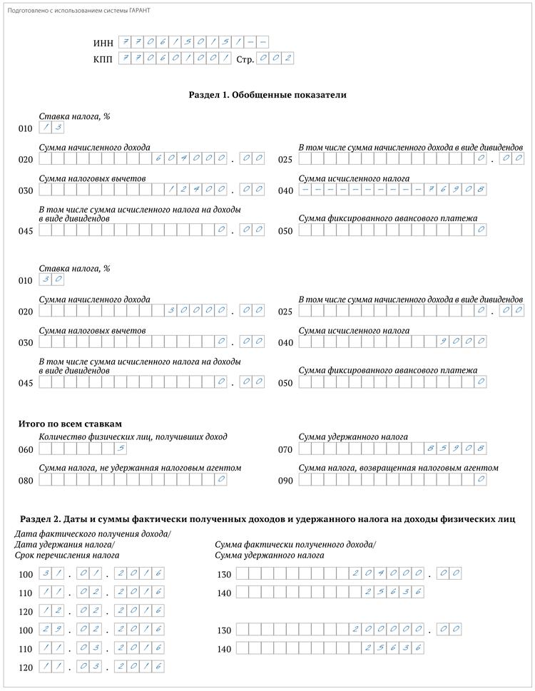 образцы заполнения формы 6 img-1