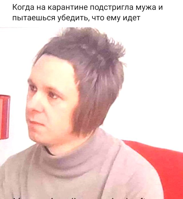 подстригла
