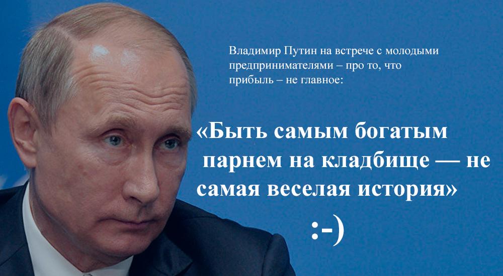 Прибыль — не главное, сказал Путин Юридическая грамотность